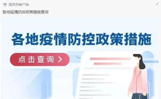 如何查阅各地疫情防控政策措施,官方小程序告诉你→