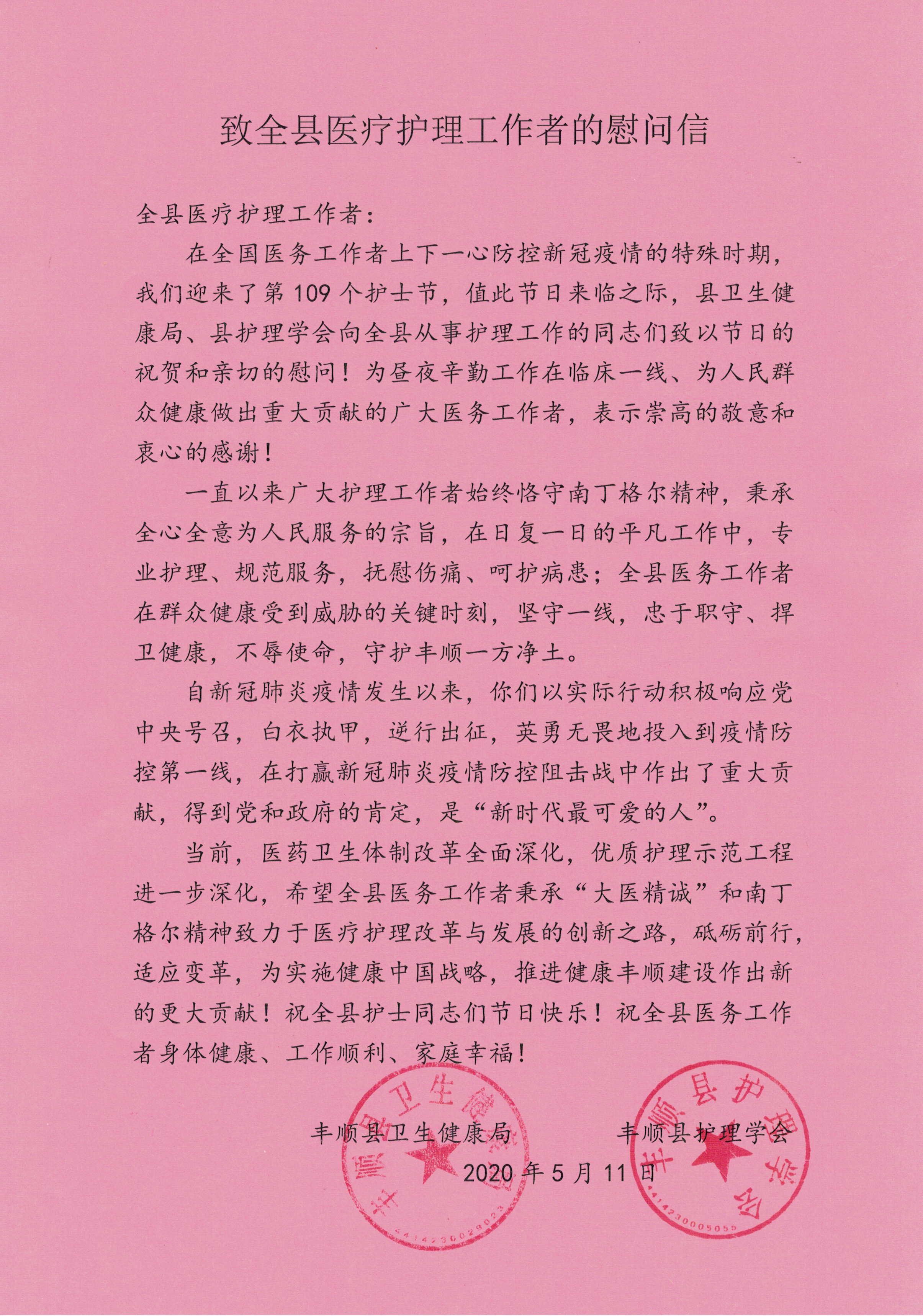 2020年护士节致全县护理工作者的慰问信_.jpg